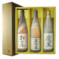 【焼酎好きが憧れる最高峰の芋焼酎セット!】 巷で、「3M(3M)」と呼ばれる芋焼酎、「森伊蔵」「村尾...