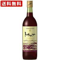 十勝ワインを代表するもっともポピュラーなワイン。 酸味とブーケのバランスが程好い。    商品がリニ...