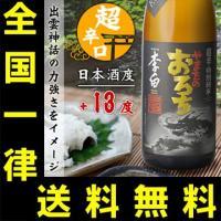 島根県松江市に所在する李白酒造。 八岐大蛇(やまたのおろち)の物語は、日本の歴史の起源を彩る壮大な出...