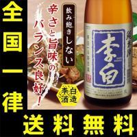 島根県松江市に所在する李白酒造。 辛さと旨味がバランスよく調和し、飲み飽きしない純米酒です。 魅力的...