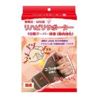 母子CM関節症 サポーター(サポーター&リハビリ効果で改善)片手用)『送料無料』腱鞘炎 育児 手のひら 手首 親指  ドケルバン  てぶらくさん