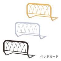 ベッドガード(KH-3055DBR/WH/BE)ベッドガードのみ 転落防止 布団ずれ防止 ベッドサイド 柵