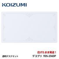 コイズミ 学習机 学習デスク デスクマット デコプリ YDS-256DP 勉強机デスクマット/KOIZUMI