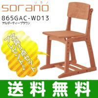 ■カラー 865GAC-WD13/アルダーティーブラウン  ■サイズ 幅42×奥行き52.3×高さ6...