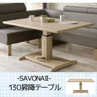 ダイニングテーブル 単品 SAVONA2 サボナ2 130昇降テーブル 食卓 テーブル 長方形 昇降式
