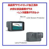 ※メイン画面のガラスフィルムとレンズ用ガラスフィルムのセットになります。  対応機種: GoPro ...