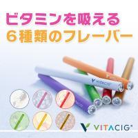 ビタシグは、天然成分とビタミンだけを含むピュアでクリアな蒸気を吸うことができます。<br /&...