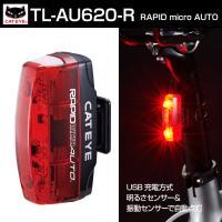 ■約15lmのコンパクト&軽量ボディ ■明るさセンサー&振動センサーで自動点灯・消灯を行うオートモー...
