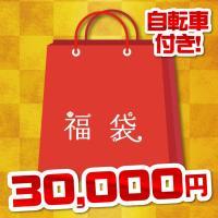 自転車アクセサリーを詰め込んだ三万円分福袋。