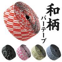 着物などに用いられる日本の伝統的な紋様をイメージとした「和柄バーテープ」が新登場。  矢羽、トンボ、...