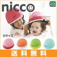 ●商品名/niccoベビーヘルメット ●品 番/KH002 ●材 質/外側:ABS樹脂      (...
