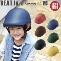 ※あすつく対象商品です。 ●商品名/BEAT.le by nicco(ビートル ニコ キッズヘルメッ...