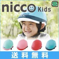 ●商品名/niccoキッズヘルメット ●品 番/KH001 ●材 質/外側:ABS樹脂       ...