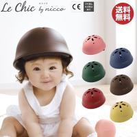 ※あすつく対象商品です。 ●商品名/Le Chic by nicco(ルシック ベビーLヘルメット)...