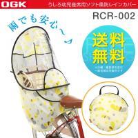 ※あすつく対象商品です。 雨の日も親子の自転車でのお出かけを快適に!  ■ ヘッドレストのない子供の...