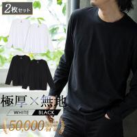 長袖tシャツ メンズ 無地 厚手 ロンt 大きいサイズ 2枚組 白 黒 灰 Ballot バロット ASTYSHOP 送料無料 キャッシュレス