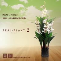 観葉植物 造花 新型リアルプラント大型 人工 部屋 リアル 会社 緑 おしゃれ インテリア フェイクグリーンET-MI-LAN-130-E7