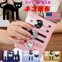 アメリカで人気 大人も気兼ねなく使える かわいいネコ財布 2つ折り財布 レディース 二つ折り ミニ財布 猫 かわいい MEOW