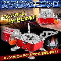 ミニコンロ折りたたみ式 ポータブル コンパクト 軽量 キャンプ アウトドア  携帯 カセット ガス MINIKONRO