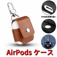 【対応機種】AirPods 【商品材質】ケースはレザーを使って、環境に無害で、高級感があり、プレゼン...