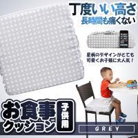 子供用 お食事 座布団 クッション グレー シートクッション 椅子用 ひも付き ポケット付き 星柄 麻布 密度の高いスポンジ ICHEAKU-GY