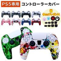 PS5 コントローラー カバー PlayStation5 PS5用 プレイステーション5用 高品質 シリコン プロテクト シリコンカバー zPSシリコンカバーo s10