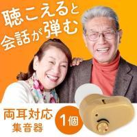 集音器 小型 小型集音器 電池式 軽量 日本語取扱説明書付き 左右両用耳穴式タイプ 肌色 イヤホンキャップ大小3種 目立たない 収納ケース付き 高齢者用
