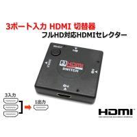 「送200円」3ポート入力 HDMI 切替器 3入力1出力切り替え フルHD対応HDMIセレクター
