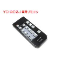 YD-202J専用リモコン