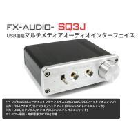 FX-AUDIO- SQ3J『シルバー』ハイレゾ対応USBマルチメディアオーディオコンバーター(DA...