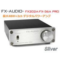 FX-AUDIO- FX202A/FX-36A PRO『シルバー』TDA7492PEデジタルアンプI...