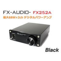 FX-AUDIO- FX252A『ブラック』TDA7492EデジタルアンプIC搭載 ステレオパワーア...