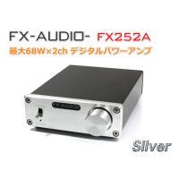 FX-AUDIO- FX252A『シルバー』TDA7492EデジタルアンプIC搭載 ステレオパワーア...
