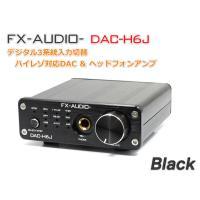 FX-AUDIO- DAC-H6J[ブラック]ESS ES9023P DAC搭載ハイレゾ対応DAC&ヘッドフォンアンプ