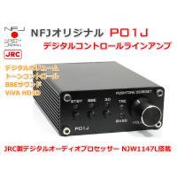 ★お勧めキャンペーン★NFJオリジナル DSP搭載デジタルコントロールラインアンプ P01J