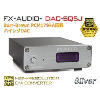 FX-AUDIO- DAC-SQ5J[シルバー] Burr-Brown PCM1794A搭載 ハイレゾDAC