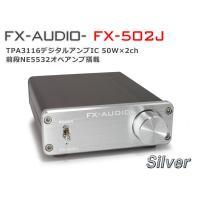 FX-AUDIO- FX-502J[シルバー] TPA3116搭載50W×2ch プリメインアンプ