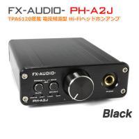 ★お勧めキャンペーン★FX-AUDIO- PH-A2J[ブラック] TPA6120搭載 電流帰還型 Hi-Fiヘッドホンアンプ
