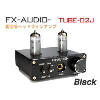 FX-AUDIO- TUBE-02J 第2ロット[ブラック]本格真空管ヘッドホンアンプ