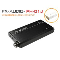 FX-AUDIO- PH-01J リチウム充電池内蔵 ポータブル ヘッドフォン アンプ ポタアン ヘッドホン アンプ