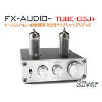 ★キャンペーン★FX-AUDIO- TUBE-03J+ [シルバー]トーンコントロール機能搭載 真空管ハイブリッドプリアンプ