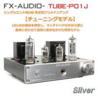 [キャンセル分追加枠]FX-AUDIO- TUBE-P01J[シルバー]【チューニングモデル】シングルエンド純A級 真空管プリメインアンプ