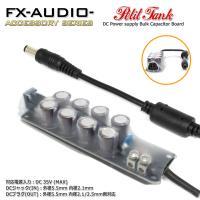 FX-AUDIO- Petit Tank DC電源...