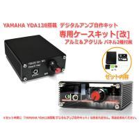 YDA138デジタルアンプ自作キットVer.J 専用 アルミケースキット