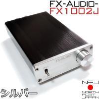 FX-AUDIO- FX1002J『シルバー』TDA7498E搭載デジタルパワーアンプ