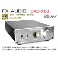 FX-AUDIO- DAC-X6J『シルバー』高性能ヘッドフォンアンプ搭載ハイレゾ対応DAC  デザ...
