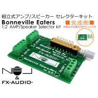 自作組立式 1:2アンプ/スピーカーセレクターキット 『Bonneville Eaters』NFJ&FX-AUDIO-