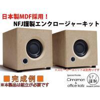 ・Made in JAPAN!日本企画の日本製キット! ・日本製紙木材製の9mm厚MDFを採用! ・...