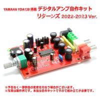 YAMAHA製 YDA138 デジタルアンプ自作キット リターンズ 2016 Ver.