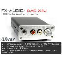 FX-AUDIO- DAC-X4J【シルバー】 DAC&ヘッドフォンアンプ